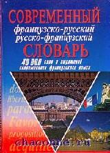 Современный французско-русский, русско-французский словарь 40 000 слов