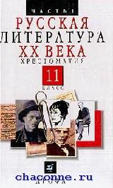 Русская литература ХХ века 11 кл. Хрестоматия в 2х частях