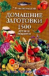 Домашние заготовки. 1500 лучших рецептов