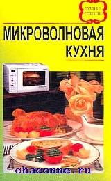 Микроволновая кухня