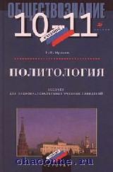 Политология 10-11 кл. Обществознание