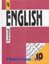 Английский язык 10 кл. Учебник