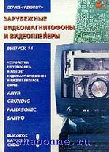 Зарубежные видеомагнитофоны и видеоплейеры (РЕМ-14)