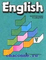 Английский язык 5 кл. Учебник 4й год обучения
