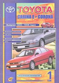 Руководство Toyota Carina E с 92-98 г. в 2х томах