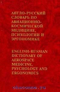 Англо-русский словарь по авиационно-космической медицине 25 000 терминов
