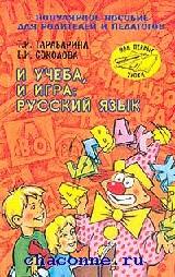 И учеба, и игра. Русский язык