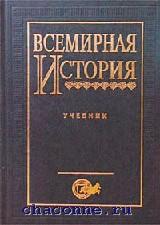 Всемирная история. Учебник для ВУЗов