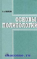 Основы политологии