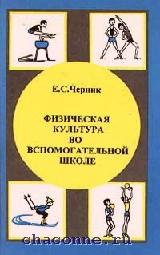 Физическая культура во вспомогательной школе