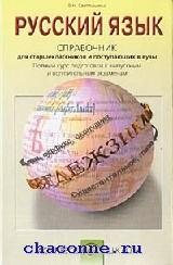 Русский язык. Справочник для поступающих в ВУЗ