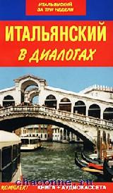 Итальянский в диалогах