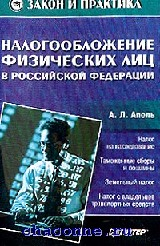 Налогообложение физических лиц в РФ