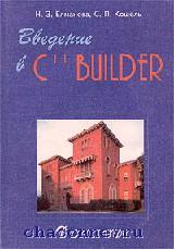 Введение в Borland C++ Builder 4.0