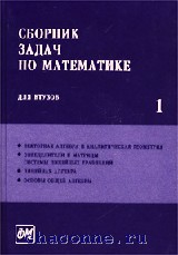 Сборник задач по математике для ВТУЗов тома 1-2й