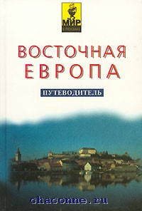 Восточная Европа. Путеводитель
