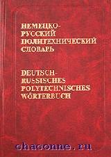 Немецко-русский политехнический словарь 110 000 терминов