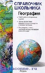 География. Справочник школьника