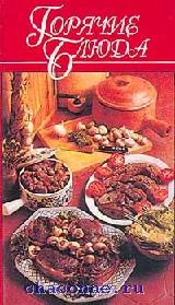 Горячие блюда из птицы, рыбы, овощей