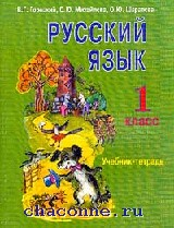 Русский язык 1 кл (1-3) Наше русское слово