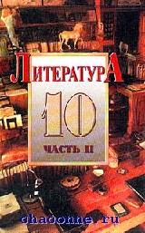 Литература 10 кл. Сквозь даль времен в 2х томах