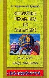 Справочник школьника по математике 10-11 кл