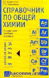 Справочник по общей химии