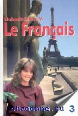 Французский язык 7 кл 3й год обучения