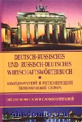 Немецко-русский, русско-немецкий экономический словарь