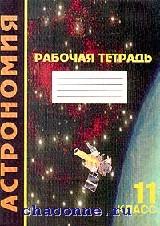 Рабочая тетрадь 11 кл Астрономия