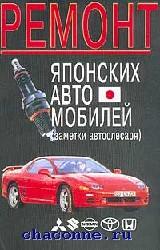 Ремонт японских автомобилей