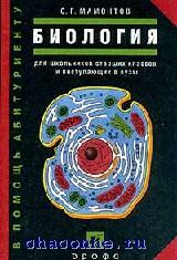 Биология. Пособие для поступающих в ВУЗы