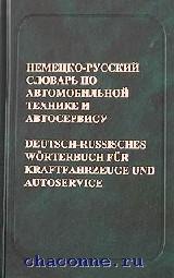 Немецко-русский словарь по автотехнике 31 000 слов