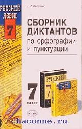 Сборник диктантов по орфографии и пунктуации 7 кл