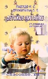 Детское питание от рождения до семи лет