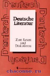 Немецкая литература 10 кл. Читаем и обсуждаем