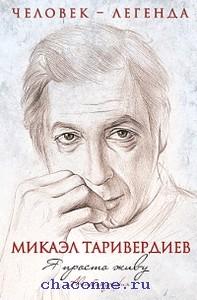 Я просто живу. Автобиография Микаэла Таривердиева