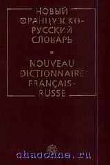 Новый французско-русский словарь 70 000 слов