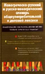 Новогреческо-русский,русско-новогреческий словарь  12 000 слов