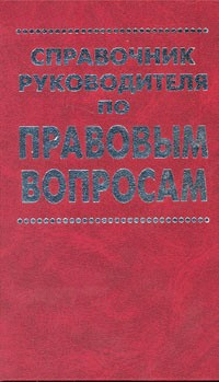 Справочник руководителя по правовым вопросам