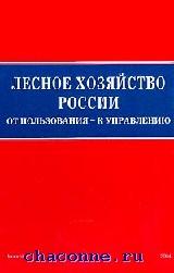 Лесное хозяйство России