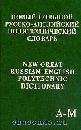 Новый большой русско-английский политехнический словарь в 2х томах 150 000слов