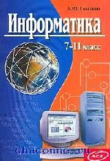 Информатика 7-11 кл