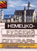 Немецко-русский, русско-немецкий словарь с грамматическим приложением для школь