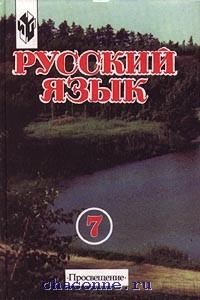 Русский язык 7 кл