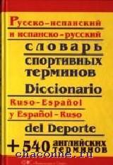 Русско-испанский, испанско-русский словарь спортивных терминов