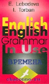 Временные формы английского глагола