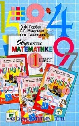 Обучение математике 1 кл. Методика