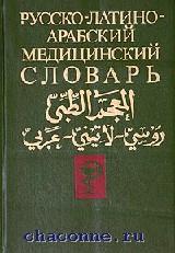 Русско-латинско-арабский медицинский словарь