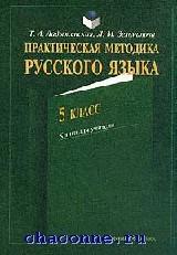 Русский язык 5 кл. Учебник в 2х частях часть 2я